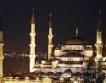 Туристическа суша в Турция