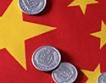 Китай търси резервни валути