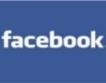 Кога Facebook  ще излезе на борсата