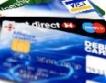 Все повече избягваме кредитите