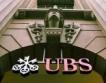 UBS съкращава още 8700 души