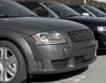 Без акциз за автомобилите от 2010