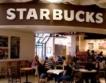 Горчиво кафе за Starbucks