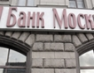 """Филиал на """"Банк Москвы"""" с нови функции"""