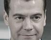 Медведев: 7%  дефицит през 2009 за Русия