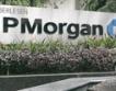 JPMorgan с най- висока печалба за второто тримесечие