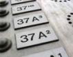 Нов срок за жилищните влогове