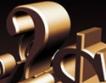 Възможна ли е нова световна валута