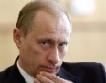 Путин отказа на българския Давос
