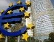 Лихвата в еврозоната падна до 1.25%