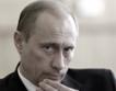 Путин: Сделката с Opel  помага на Русия