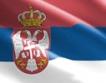 """Сърбия със сериозни намерения към АЕЦ """"Белене"""""""