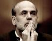 Бернанке няма да увеличи лихвените проценти
