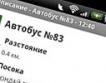 Мобилно приложение за градския транспорт в София