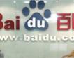 Baidu наема американци за работа в Китай