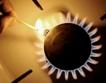 15% спад на цената на газа възможен