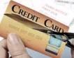 Изхвърлете кредитните си карти