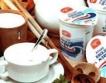 """БДС гарантира """"българското кисело мляко"""""""