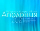 Аполония започва на 30 август