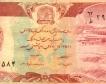 Валутните резерви на Афганистан съхранени