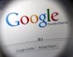 Франция глоби Google с €0.5 млрд.
