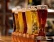 35% от консумацията на бира - есен &зима