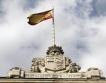 Испания ще се въздържи от извънредна помощ