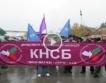 """Работниците на """"Брикел"""" искат оставката на Нона Караджова"""