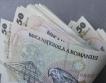Заплатите в частния сектор на Румъния много нагоре