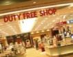 100 млн.лв. загуба от закриване на free shop