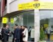 Стажантска програма  на Европейския колеж и Български пощи