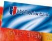 50 % ръст на ипотечните кредити в МКБ Юнионбанк