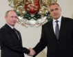 """Борисов: """"Южен поток"""" е изцяло печеливш"""