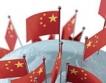 $36 млрд. инвестиции на Китай в света