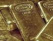 Възходът на златото продължава