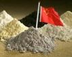 Китай ще изнася по- малко редки метали