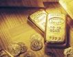 Доларът свали цената на златото в Европа