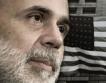 Бернанке оптимист за бъдещето на САЩ