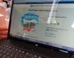 Онлайн преброяване във Варна