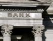 Тежки тестове за устойчивост на банките