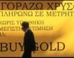 От Гърция прехвърлени 30 млрд.евро в чужбина