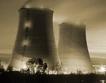 ЕС -членки с нови идеи за ядрена безопасност