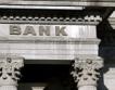 Нови стрес тестове на банките в ЕС