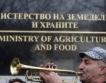 """Системата за разплащане на ДФ """"Земеделие"""" отблокирана"""