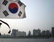 Южна Корея: Валутните запаси превишиха $300 млрд.