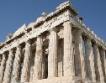 Гърция намали лихвите за бедстващи фирми