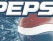 PepsiAmericas открива фабрика в Румъния