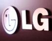 LG Electronics отчете рекордна печалба
