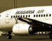 Bulgarian Air ще поеме пътници на Sky Europe