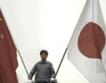 Китай е водещ външнотърговски партньор на Япония